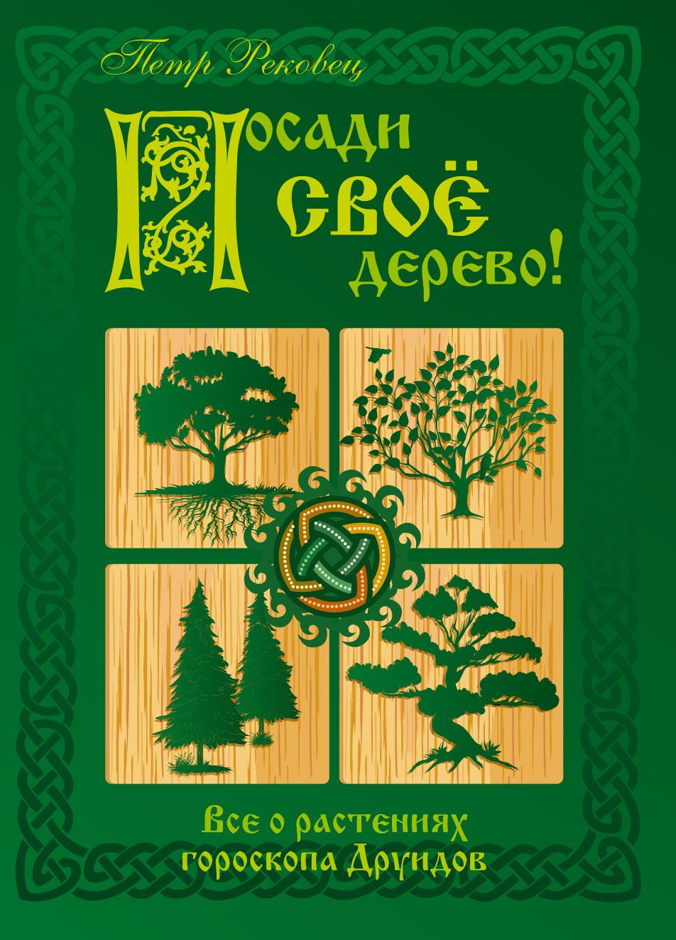 Поздравление по календарю друидов